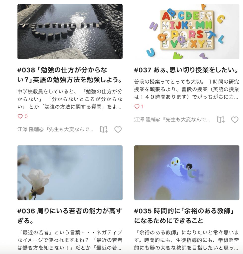 江澤先生のブログ