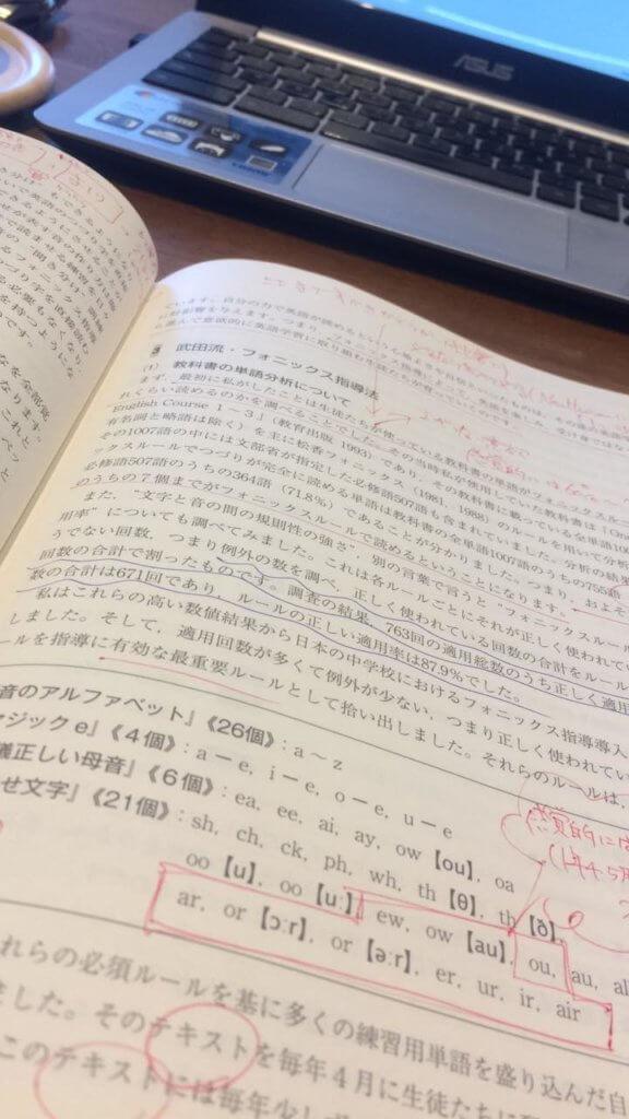 実践と改善を繰り返す英語の研究