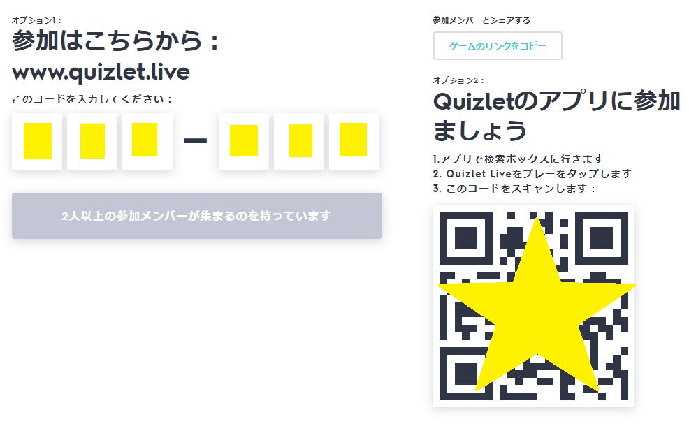 QuizletLive画面その4