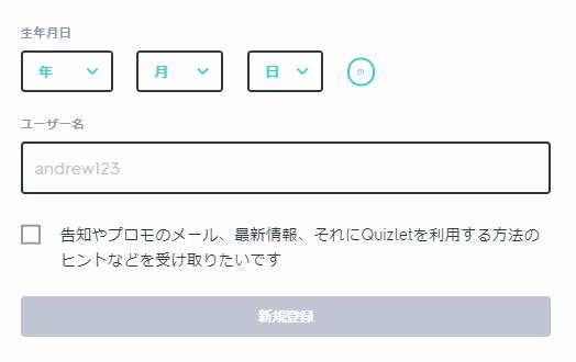 Quizletユーザー登録画面
