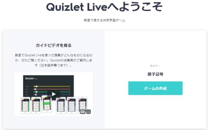 QuizletLive画面その1