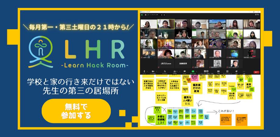 学校と家の行き来だけではない先生の第三の居場所 LHR -Learn Hack Room-
