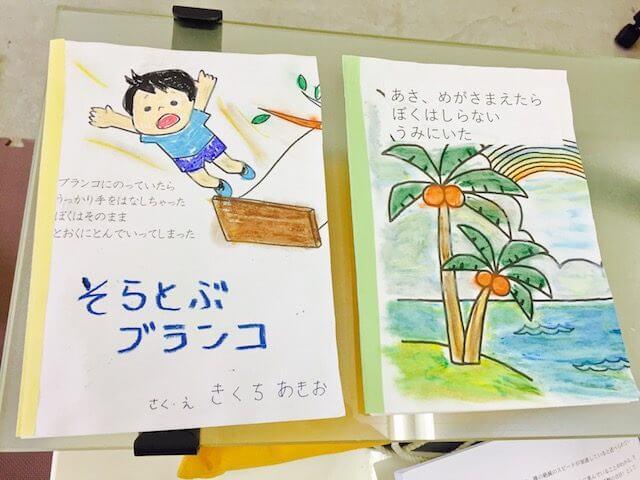 絵本プログラミングの絵本表紙