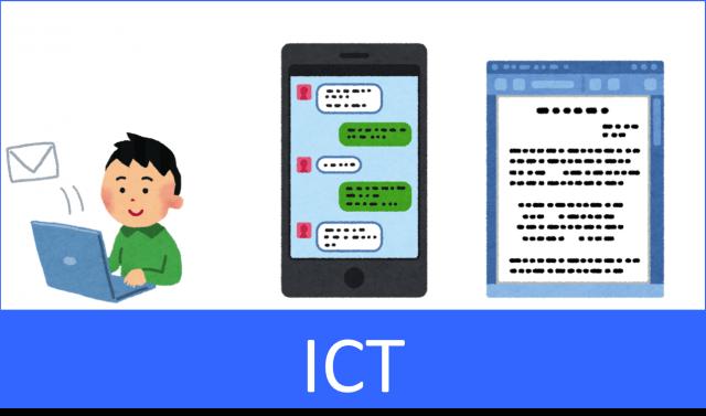 ICTとは?ICTイラストグループ