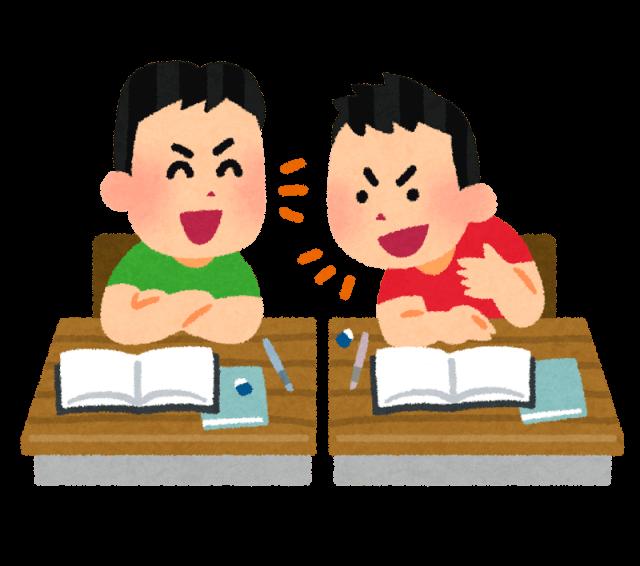 ICTとは?:授業中にうるさい、聞き分けのない子供たち