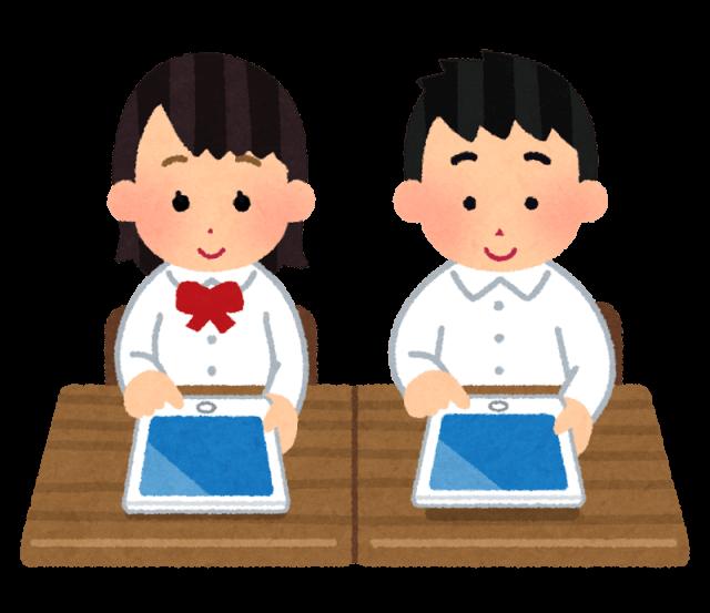 ICTとは?:ICT教育の授業