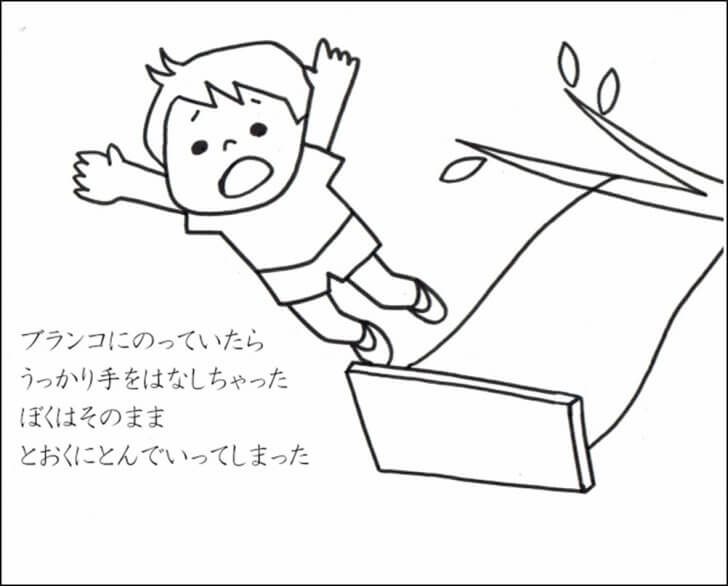 2017笠間公民館「オリジナル絵本をつくる」:導入ストーリーの例