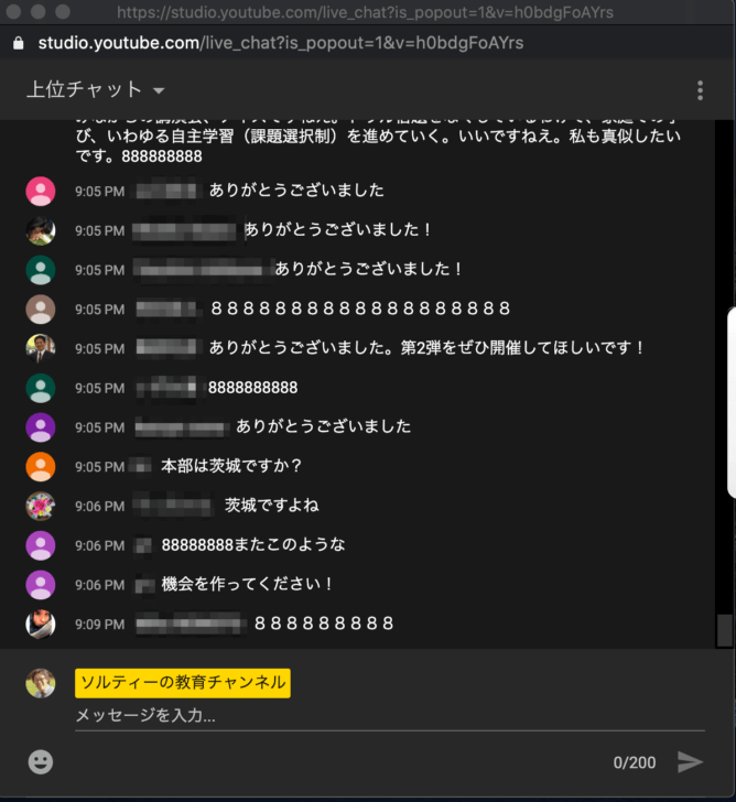 Youtube LIVEのチャット