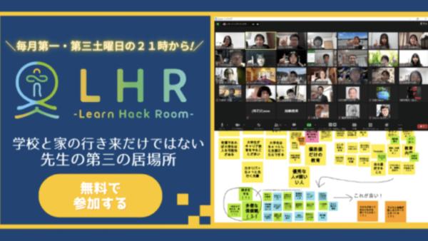 LHR -Learn Hack Room- テーマ「いじめについて」