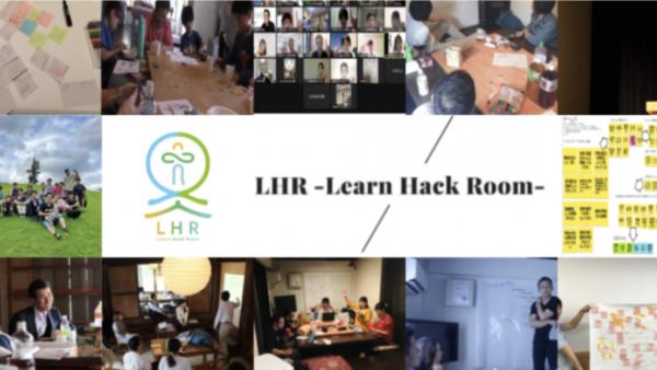 教育対話コミュニティ LHR -Learn Hack Room- テーマ「お金の教育」